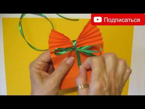 Подарок своими руками быстро и легко из бумаги
