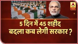 45 Dead In 5 Days, When Will Government Avenge The Attack? | Samvidhan Ki Shapath | ABP News - ABPNEWSTV