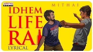 Idhem Life Ra Lyrical || Rahul Ramakrishna, Priyadarshi || Prashant Kumar || Vivek Sagar - ADITYAMUSIC