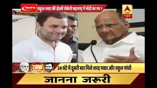 Kaun Jitega 2019: Rahul Gandhi meets Sharad Pawar after UP bypoll results - ABPNEWSTV