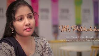 Mr.Pellikoduku telugu short film    Saikumar Alluri    c/o shortfilms   telugu love shortfilm 2020 - YOUTUBE