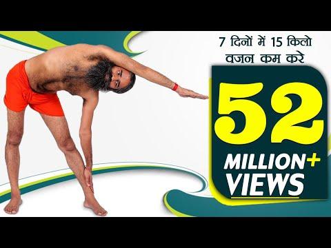 Swami Ramdev - 10 Effective Exercise for Obesity (Motapa Ke Liye)