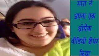 मुंबई सारा ने शेयर किया अपना एक थ्रोबैक वीडियो