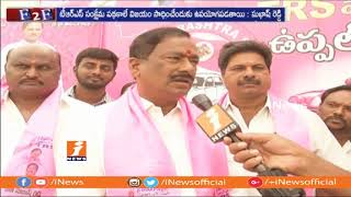 TRS Candidate Bethi Subhash Reddy House To Campaign in Uppal | Face To Face | iNews - INEWS