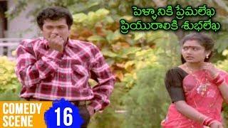 Pellaniki Premalekha Priyuraliki Subhalekha Movie Comedy Scene 16 | Rajendra Prasad | Shruti - RAJSHRITELUGU