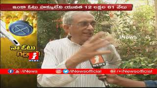 Retired IAS Officer Sharma Face To Face Over  Votes Missing In AP Elections | iNews - INEWS