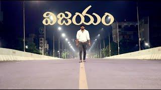విజయం-Telugu Short Film     #mohanclazarus #mee_adubutha_samayam - YOUTUBE