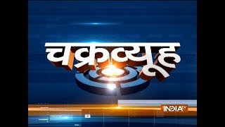 Chakravyuh   20th April, 2018 - INDIATV