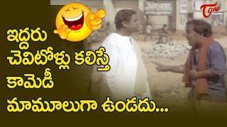 ఇద్దరు చెవిటోళ్లు కలిస్తే కామెడీ మామూలుగా ఉండదు | Telugu Comedy Videos | NavvulaTV - NAVVULATV