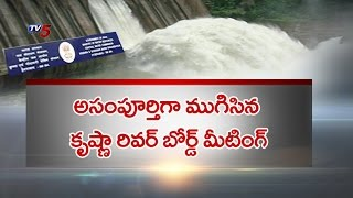 Krishna River Board Meeting Ends Inconclusive | Meeting Continues Today : TV5 News - TV5NEWSCHANNEL