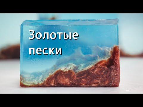 """Мыло своими руками """"Морское дно"""" из основы, в домашних условиях"""
