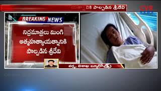 Girls Hostel Warden Suicide Attempt Due to Local TDP Leaders Harassment in Visakha District|CVR News - CVRNEWSOFFICIAL