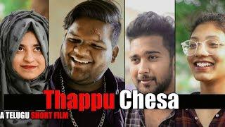 Thappu Chesa | I did a Mistake | A telugu Short film | Heart Touching | Warangal Hungama - YOUTUBE