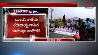 వరంగల్ లో మొదలైన నూతన జిల్లాల చిచ్చు : Warangal People Protest against New District Partition | CVR - CVRNEWSOFFICIAL