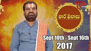 Rasi Phalalu | Sept 10th to Sept 16th 2017 | Weekly Horoscope 2017 | #Predictions #VaaraPhalalu - TELUGUONE