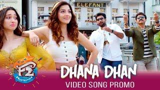 Dhan Dhan Song Trailer - F2 Video Songs | Venkatesh, Varun Tej, Tamannaah, Mehreen Pirzada - DILRAJU