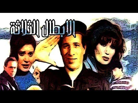 فيلم الأبطال الثلاثة - El Abtal El Thalatha Movie - صوت وصوره
