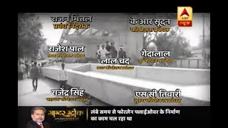 Master Stroke: Varanasi Bridge Collapse: Report suggests seven officials responsible, but - ABPNEWSTV