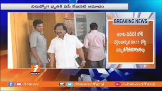 AP Cabinet Green Signal For Unemployment Allowance and 20 Thousand Jobs Notification   iNews - INEWS