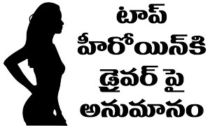 Star heroine doubts her driver and blames him - IGTELUGU