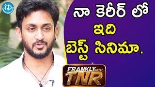 నా కెరీర్ లో ఇది బెస్ట్ సినిమా - Actor Manoj Nandam || Frankly With TNR - IDREAMMOVIES