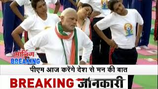 PM Narendra Modi to address 44th edition of Mann Ki Baat today - ZEENEWS