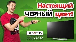 Обзор OLED телевизора EG920V