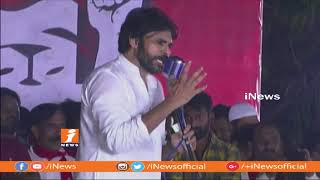 Pawan Kalyan Powerful Speech | JanaSena Nirasana Kavathu | Anantapur | iNews - INEWS