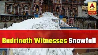 Uttarakhand: Badrinath witnesses snowfall - ABPNEWSTV