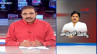 తానులో ముక్క | Pawan Kalyan says about Reservation for BC and Womens |  West Godavari | CVR NEWS - CVRNEWSOFFICIAL