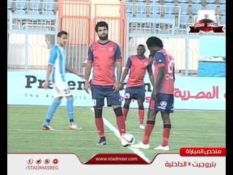 ملخص مباراة بتروجيت 0 - 0 الداخلية   الجولة 25 من الدوري المصري