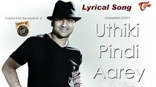 Uthiki Pindi Aarey | Telugu Lyrical Video 2019 | by Kommineni Gopi | TeluguOne - TELUGUONE