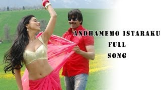 Andhamemo Istaraku Full Song || Don Seenu Movie || Ravi Teja, Shreya - ADITYAMUSIC