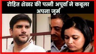 Rohit Shekhar Murder Case: घंटो पूछताछ के बाद रोहित शेखर की पत्नी अपूर्वा ने कबूला अपना जुर्म - ITVNEWSINDIA