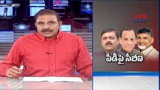 BJP MP GVL Narasimha Rao Writes Letter To Governor | Seeks CBI Inquiry On PD Accounts | CVR NEWS - CVRNEWSOFFICIAL