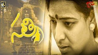 Sathi | Latest Telugu Short Film 2019 | By Kodi Kishore | TeluguOne - TELUGUONE