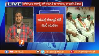 T Congress Core Committee To Meet At Golkonda Resorts | To Discuss On Seat Shares | iNews - INEWS
