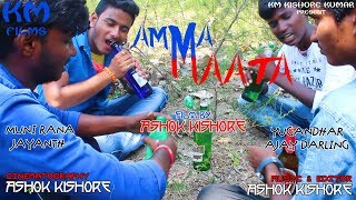 Amma Maata Telugu ShortFilm Written & Directed By Ashok Kishore - YOUTUBE