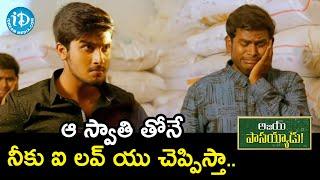 Ajay Aman Challenges his Friend | Ajay Passayyadu Movie Scenes l Sahini Srinivas | Prem Bhagirath - IDREAMMOVIES