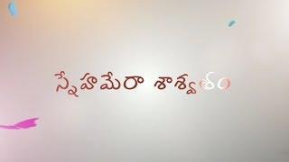 Snehamera Shashvatam    Latest Telugu Short Film 2020    Preetham Kobal - YOUTUBE