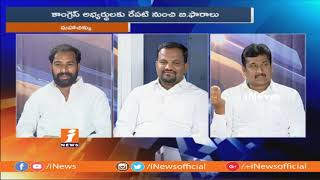 పొన్నాలకు జనగామ ఖరారు ఐనట్టేనా? కొదండరామ్ పోటీ చేస్తారా లేదా? | Debate Over Jangaon Seat | iNews - INEWS
