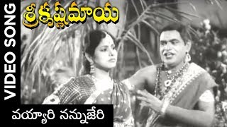 Sri Krishna Maya Telugu Movie Song | Vayyari Nannujeri | ANR | Jamuna | Telugu Old Songs - RAJSHRITELUGU