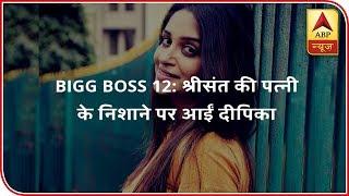 Sreesanth's wife criticize Dipika's decision while nomination BB12 - ABPNEWSTV