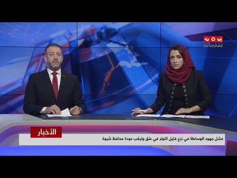 اخر الاخبار | 19 - 06 - 2019 | تقديم هشام جابر واماني علوان | يمن شباب