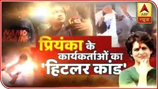 Ghanti Bajao: Congress workers misbehave during Priyanka Gandhi's rally in Varanasi - ABPNEWSTV