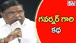 గవర్నర్‌ గారి కథ | JDS Kumaraswamy Support From KCR | CVR Center Stage - CVRNEWSOFFICIAL