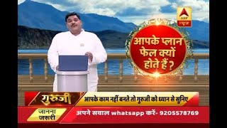 GuruJi With Pawan Sinha: Know why your plans fail - ABPNEWSTV