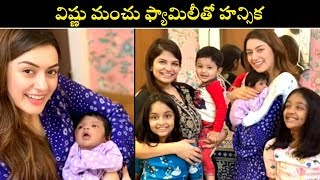 Actress Hansika With Vishnu Manchu Family Adorable Moments | Viranica Manchu - RAJSHRITELUGU