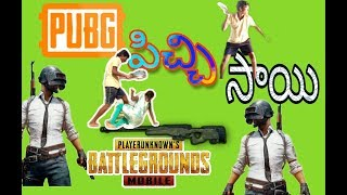 📱Pubg పిచ్చి సాయి Comedy short film // funny Telugu short film - YOUTUBE