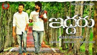 IDDARU telugu shortfilm,Future Guys Creations(FGC),By Arjun Siddharth... - YOUTUBE